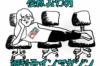サイト引越し・ラジオ続投・ラインマガジン開始のおしらせ
